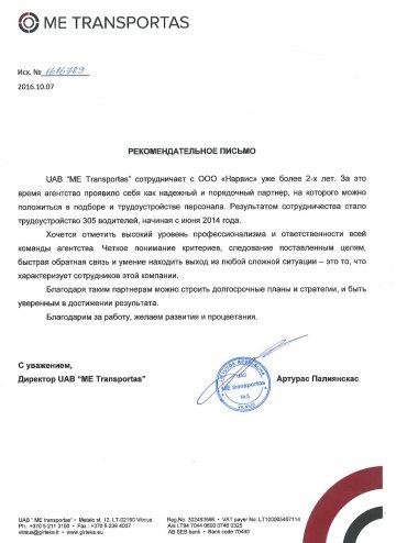 me_transportas_mail